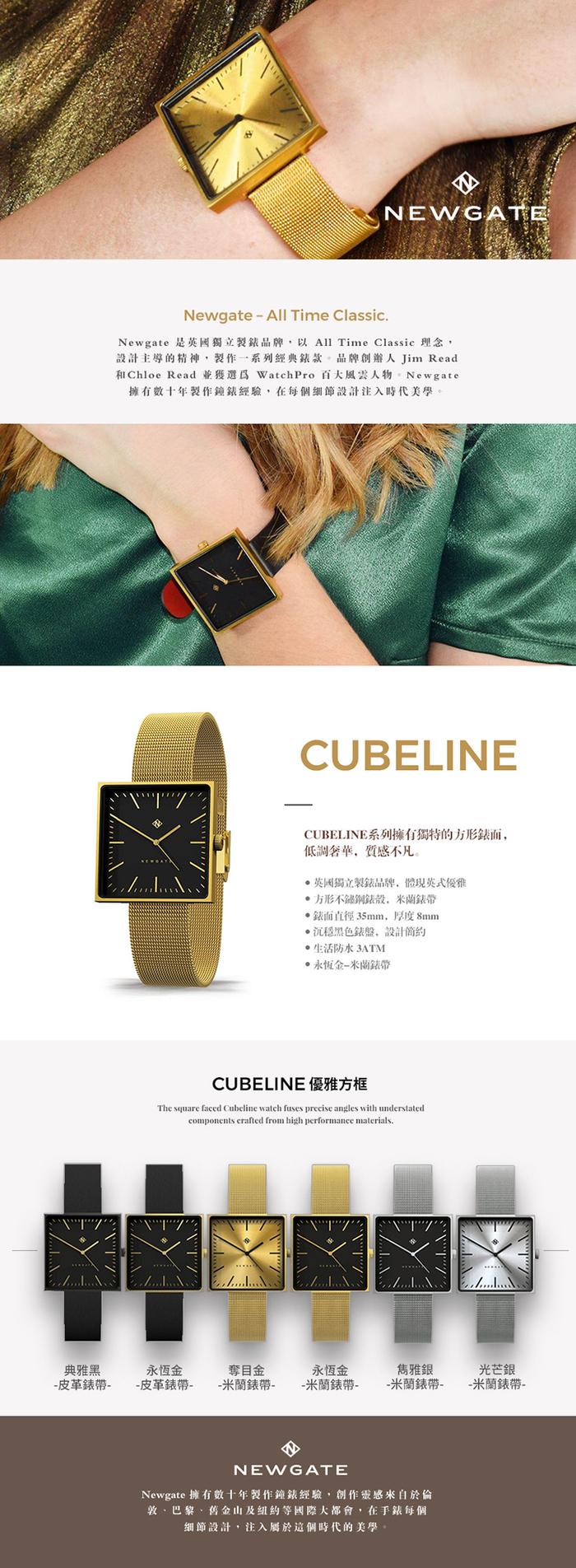 (複製)Newgate | CUBELINE-奪目金-不鏽鋼米蘭帶-35mm