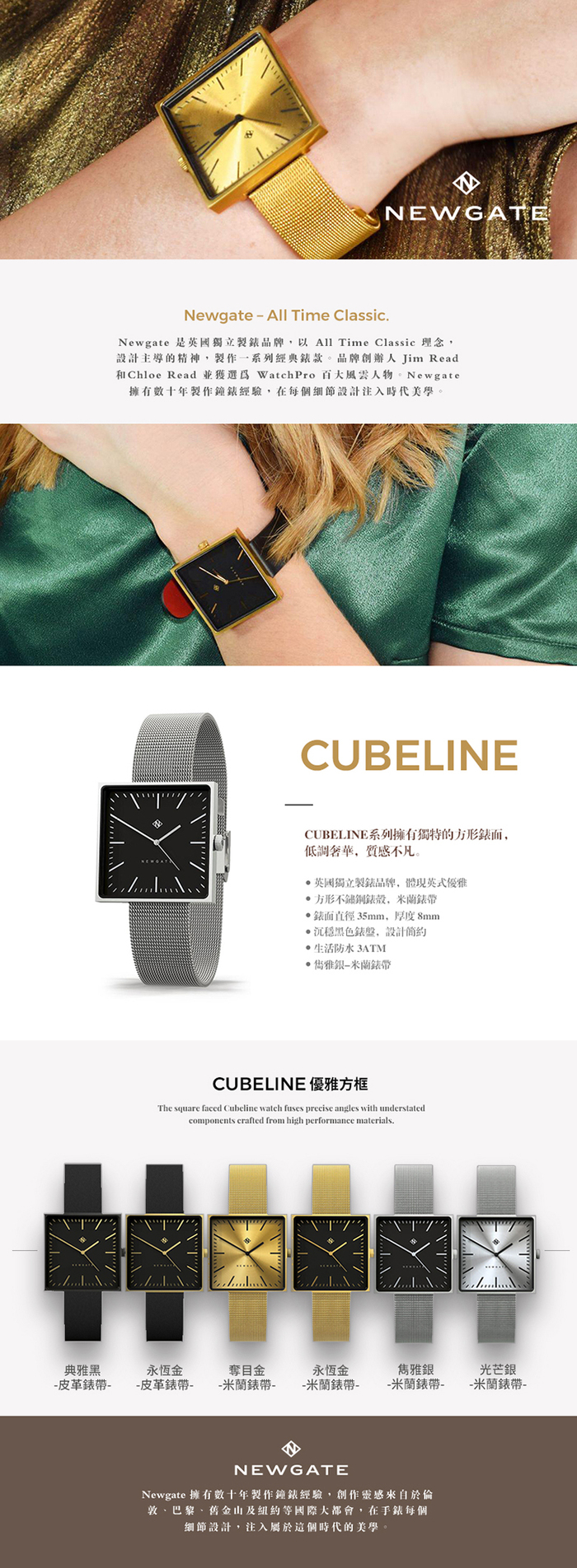 Newgate | CUBELINE-雋雅銀-不鏽鋼米蘭帶-35mm