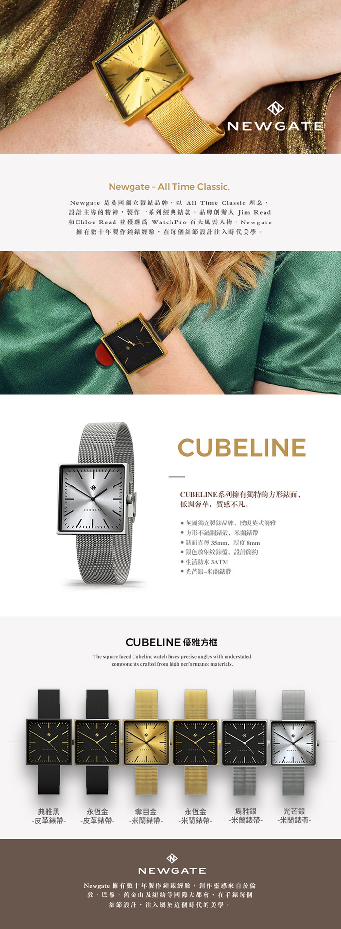 (複製)Newgate | CUBELINE-雋雅銀-不鏽鋼米蘭帶-35mm