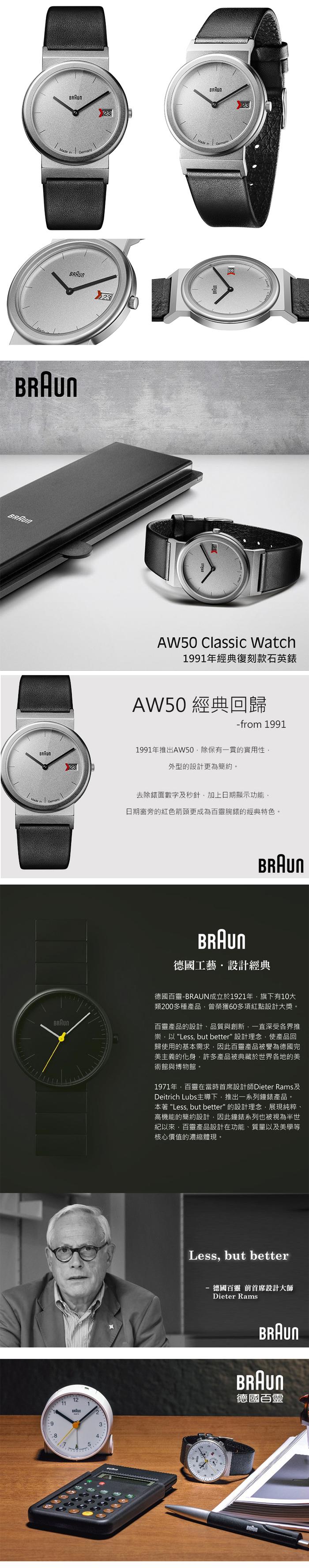 (複製)德國BRAUN百靈|1989年經典復刻款石英錶-AW10
