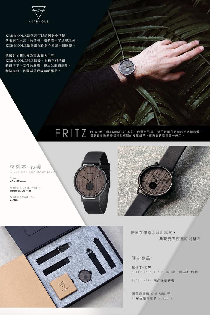 (複製)KERBHOLZ|原木手錶 FRITZ-核桃木-夜黑(40mm)