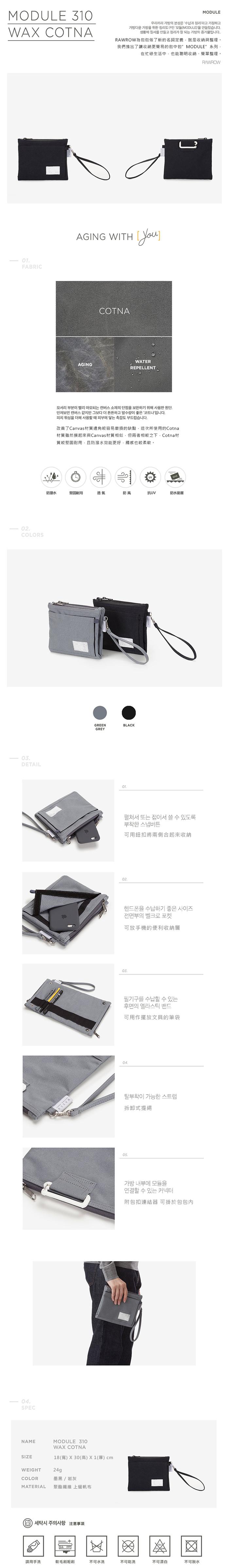 (複製)RAWROW|內袋系列-13吋收納袋(手拿/收納)-墨黑-RMD300BK