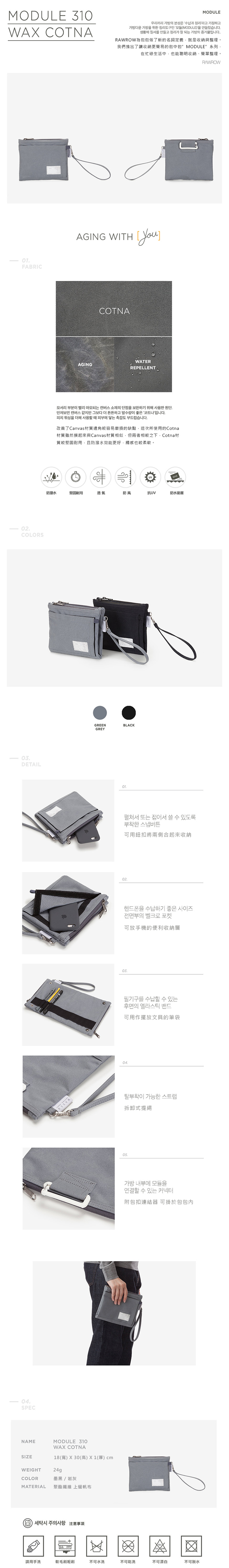 (複製)RAWROW 內袋系列-筆袋收納袋(手拿/收納)-墨黑-RMD310BK