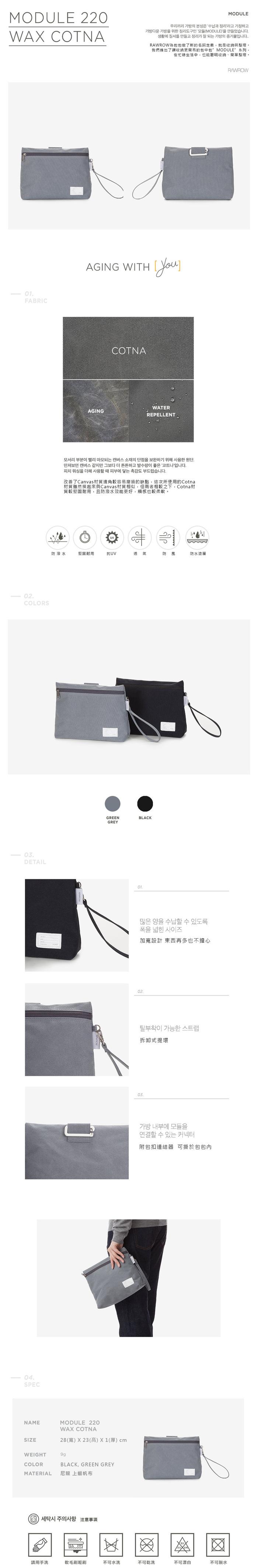 RAWROW|內袋系列-兩用收納袋(手拿/收納)-岩灰-RMD220GR