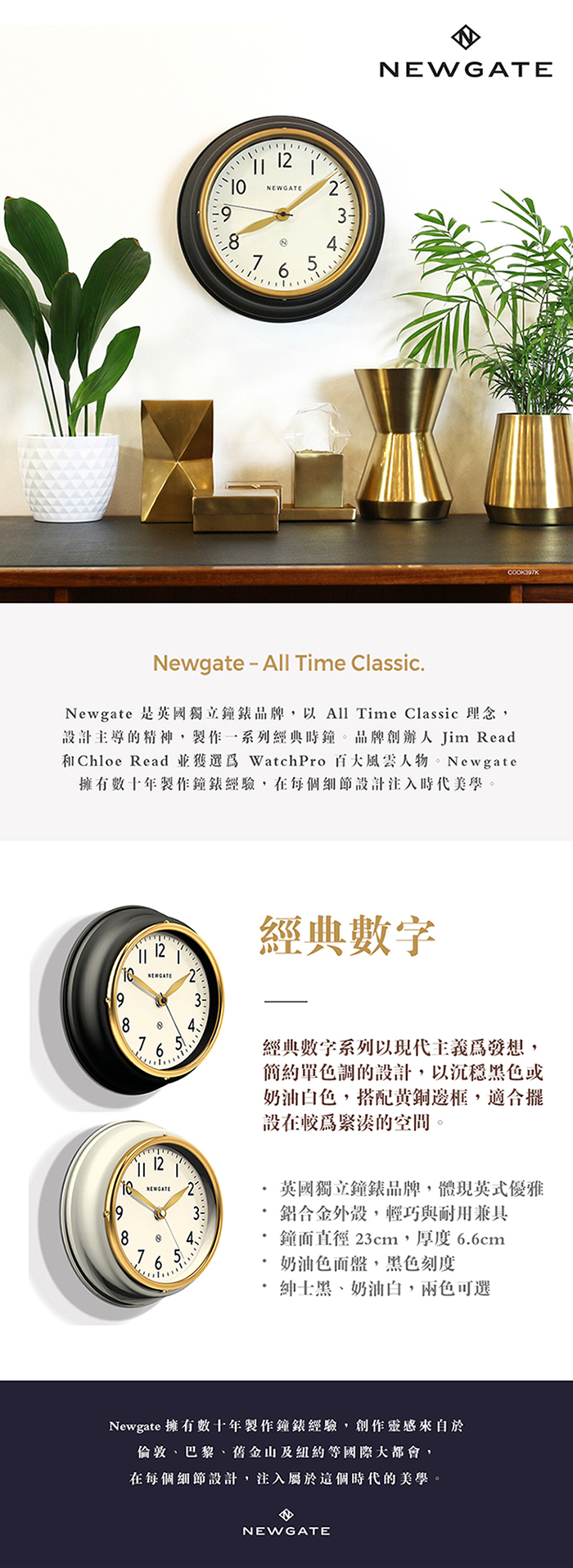 Newgate | 英倫風格時鐘-經典數字-紳士黑-23cm