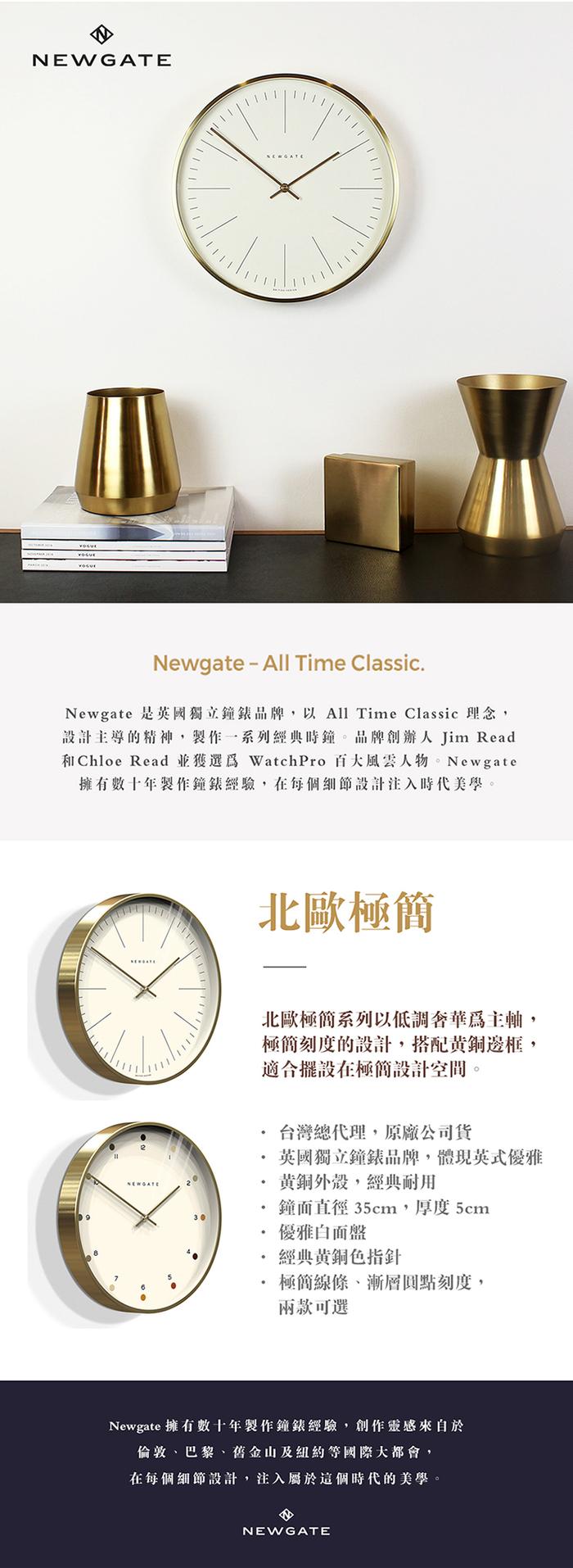 (複製)Newgate | 英倫風格時鐘-經典數字-奶油白-23cm