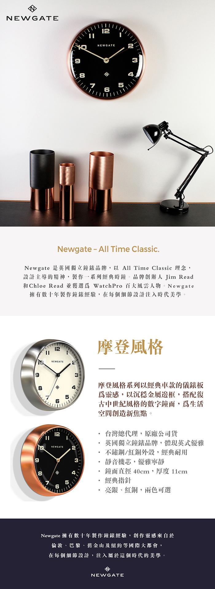 Newgate | 英倫風格時鐘-摩登風格-亮銀-40cm
