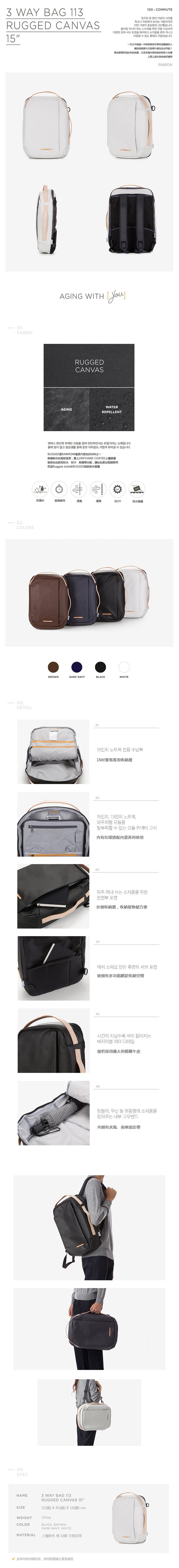 (複製)RAWROW|帆布系列-15吋三用時尚後背包(手提/後背/肩背)-靛藍-RBP113DN