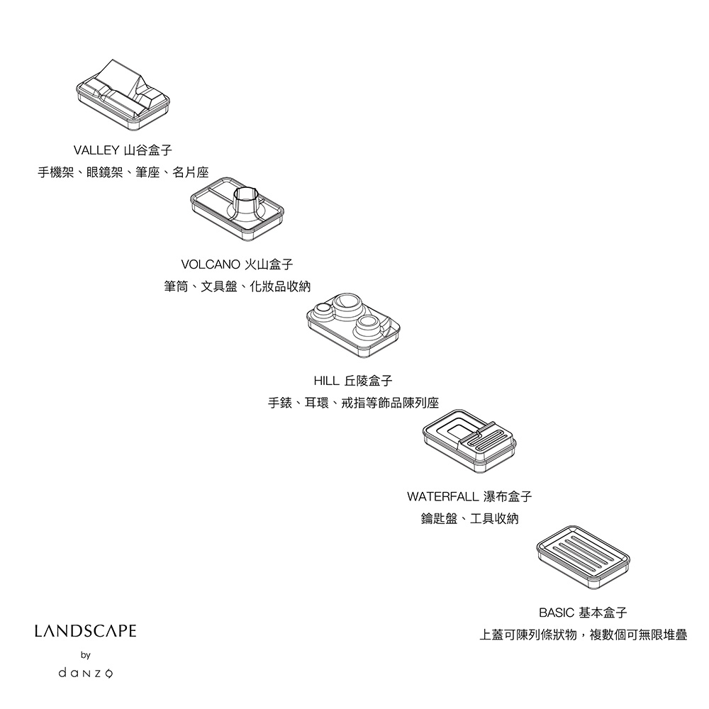 Danzo|Landscape地景置物盒 - 山谷 (鋁原色)