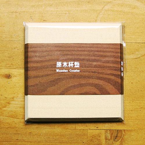HappyWood|美國紅檜原木和風杯墊
