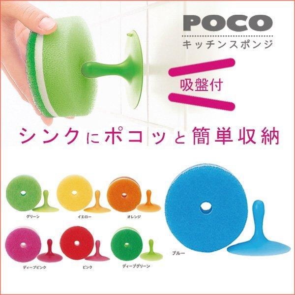 日本品牌【MARNA】附吸盤便利菜瓜布 深綠