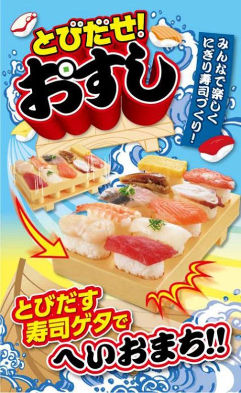 日本品牌【AKEBONO/曙產業】押壽司模組 CH-2011