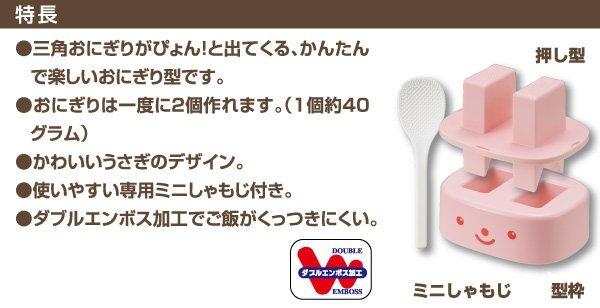 日本品牌【AKEBONO/曙產業】兔兔小飯糰器 CH-2041
