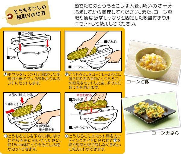 日本品牌【Arnest】剝玉米粒神器