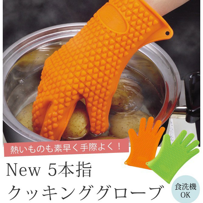 Arnest | 矽膠隔熱五指手套 橘色
