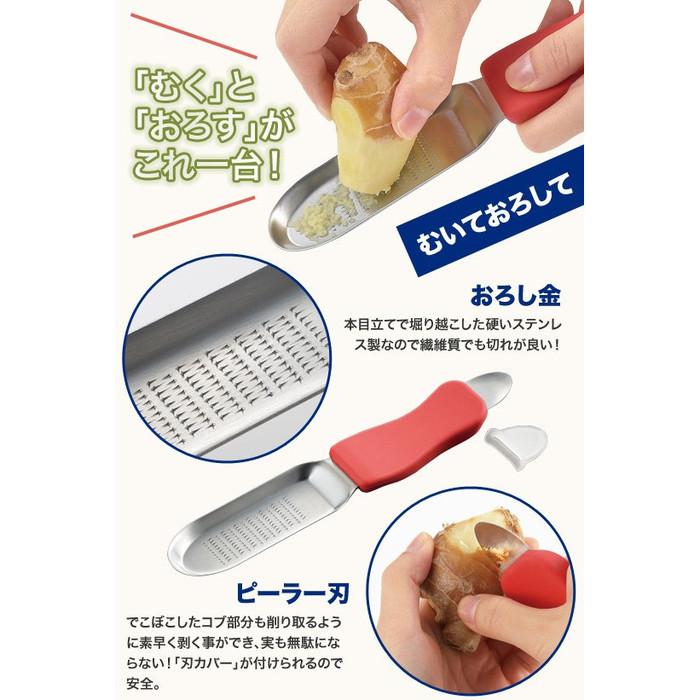 Arnest | 削皮磨泥器