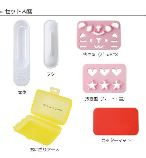 日本品牌【Arnest】長型飯糰造型模