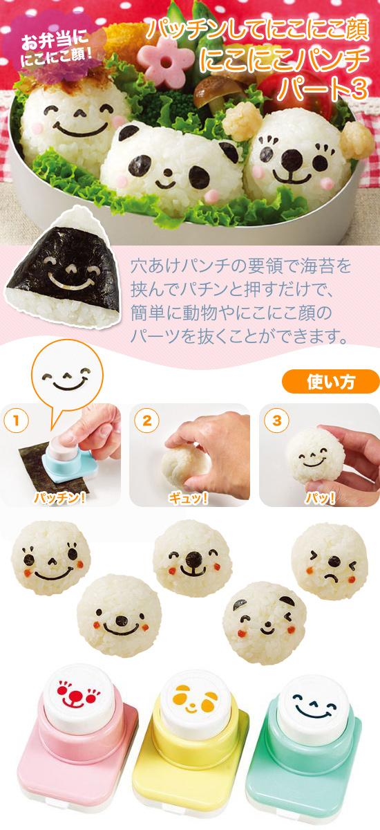 日本品牌【Arnest】微笑小飯團造型工具組