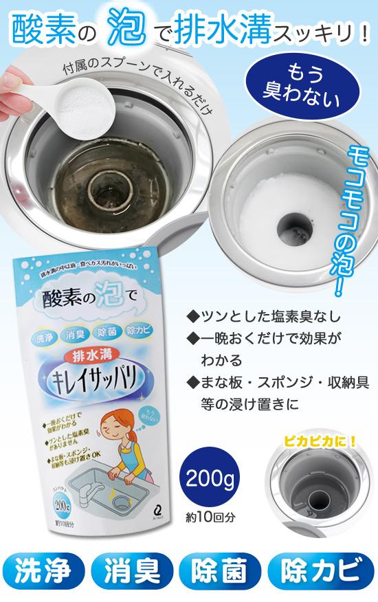 日本品牌【Arnest】排水孔清潔劑