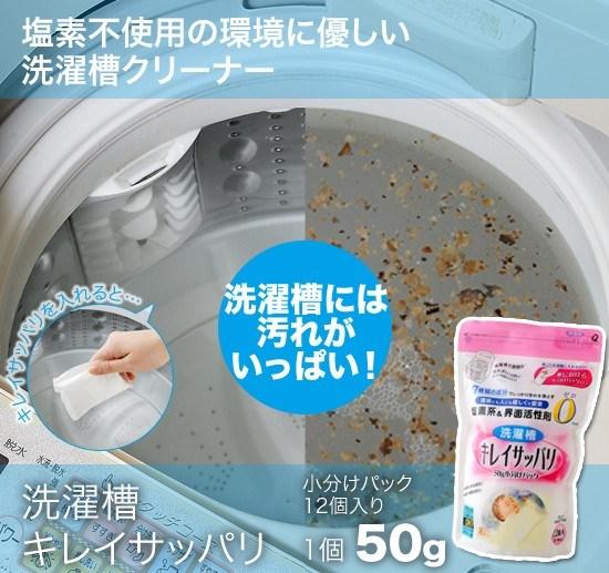 日本品牌【ARNEST】洗衣槽清潔劑 50g