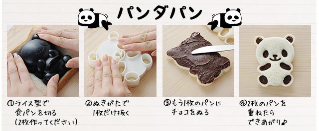 日本品牌【Arnest】熊貓造型多用途飯模
