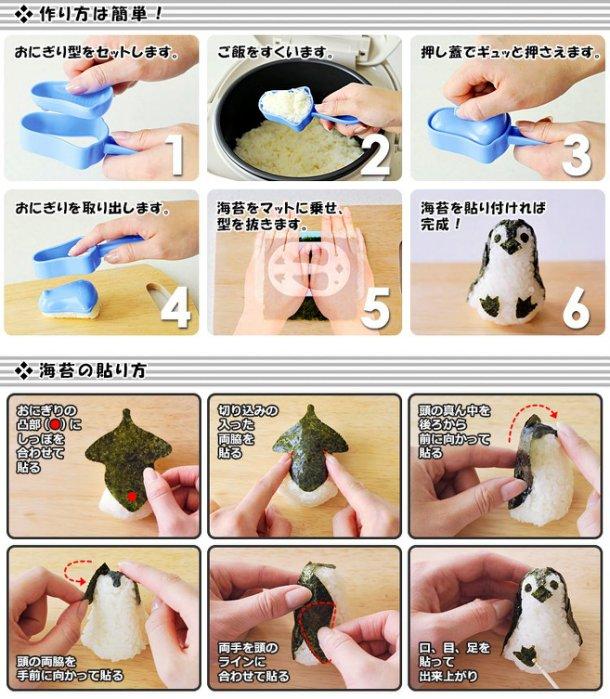 日本品牌【Arnest】企鵝造型飯糰模
