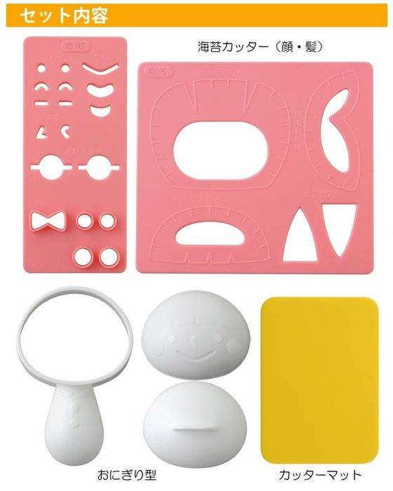 日本品牌【Arnest】一家和樂飯糰造型模