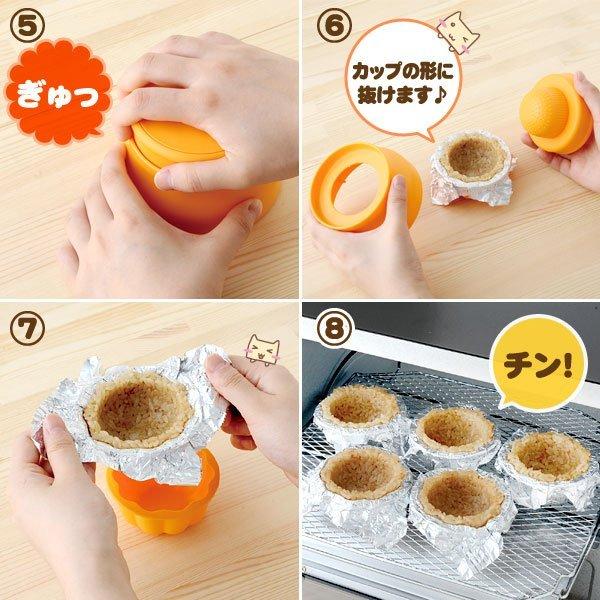 日本品牌【Arnest】創意杯子飯糰模