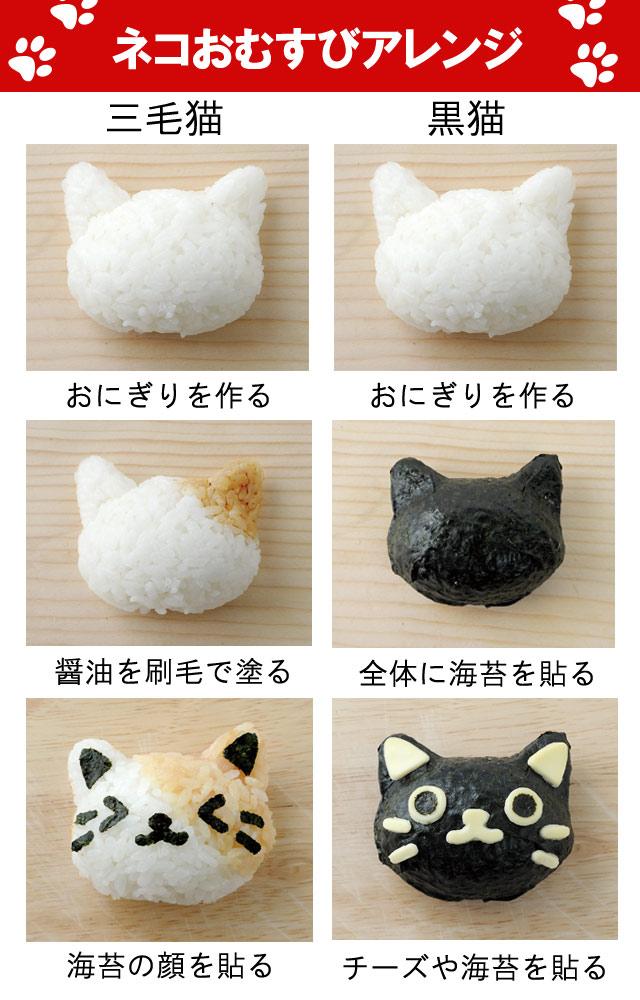 日本品牌【ARNEST】貓咪造型飯糰壓模組