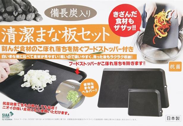 日本品牌【伊原企販】超薄備長炭砧板組