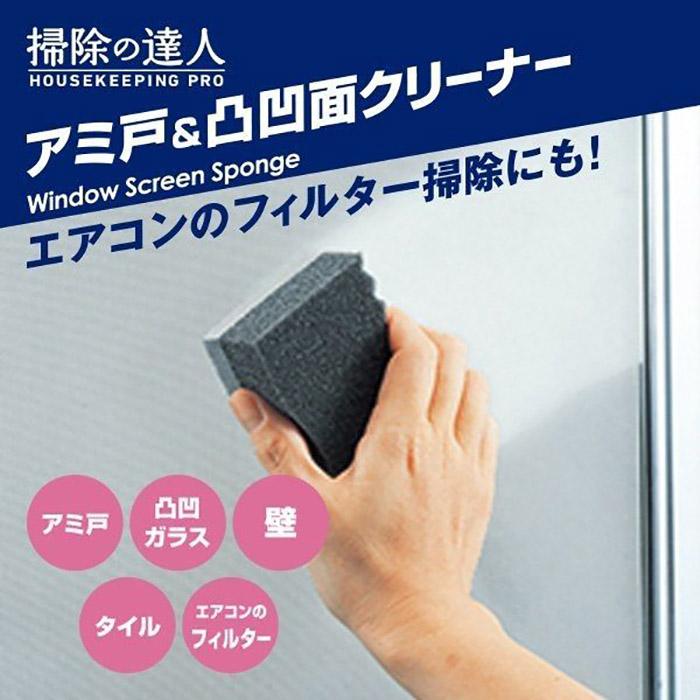 日本品牌【MARNA】「掃除達人」凹凸紗窗清潔綿