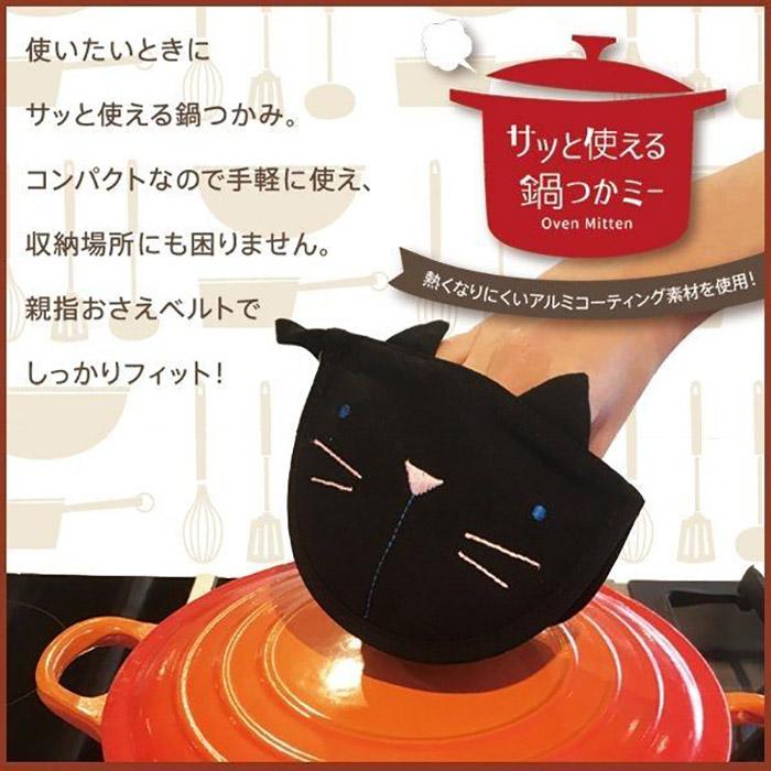 日本品牌【MARNA】黑貓隔熱手套