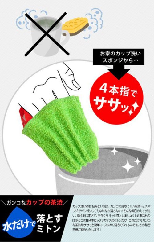 日本品牌【MARNA】雙面茶壺清潔布