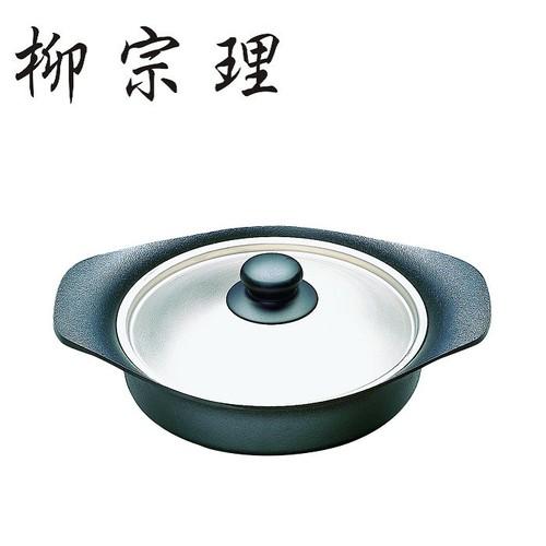 柳宗理-南部鐵器-中深鍋(附不鏽鋼蓋)-日本大師級商品