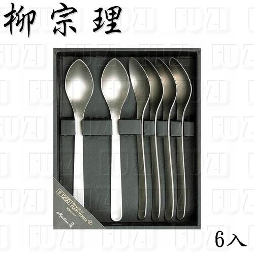 柳宗理-葡萄柚匙 禮盒(6入)-日本大師級商品