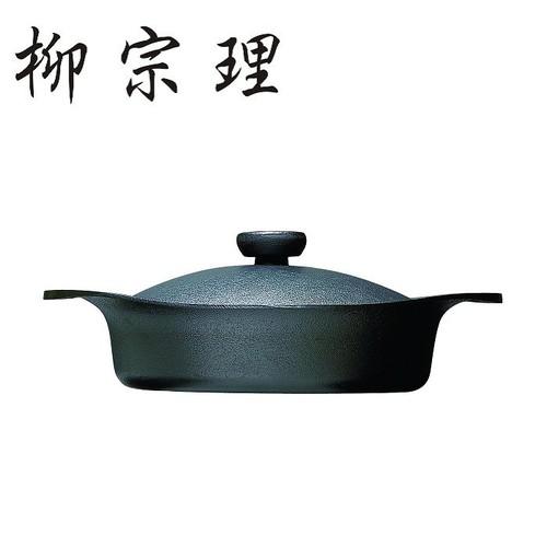 柳宗理-南部鐵器-中深鍋(附蓋叉)-日本大師級商品
