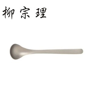 柳宗理-不銹鋼糖匙(13cm)-日本大師級商品-O