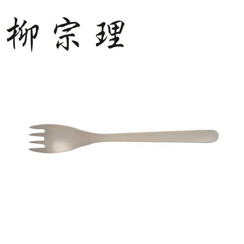 柳宗理-不銹鋼魚叉(17cm)-日本大師級商品-E