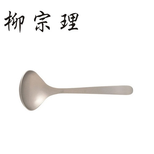 柳宗理-不銹鋼醬杓(16.5cm)-日本大師級商品-S