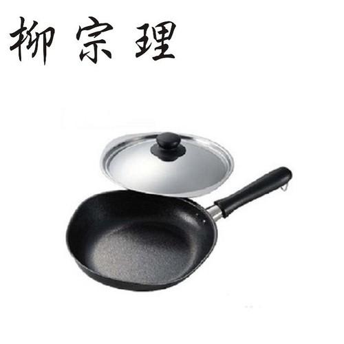 柳宗理-網紋 單手 18cm 鐵鍋 /附蓋-大師級商品