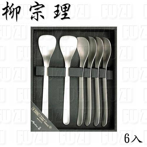 柳宗理-冰淇淋匙 禮盒(6入)-日本大師級商品