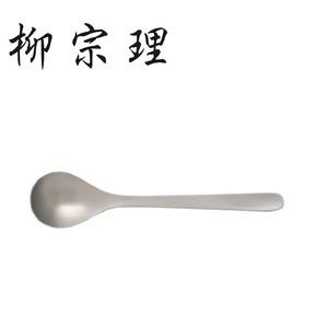 柳宗理-不銹鋼茶匙(16.2cm)-日本大師級商品-AC