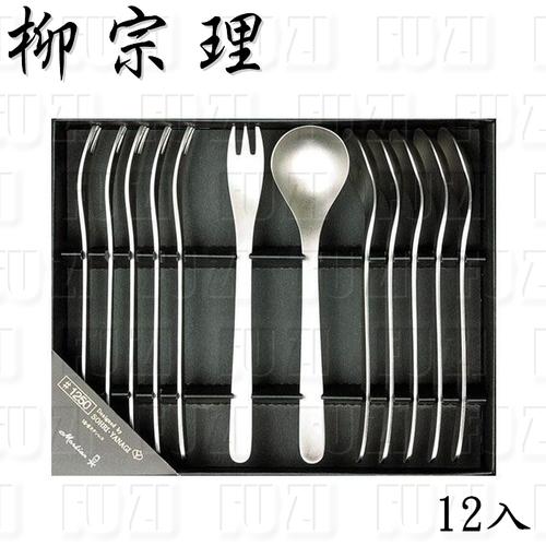 柳宗理-茶匙/蛋糕叉 禮盒(12入)-日本大師級商品