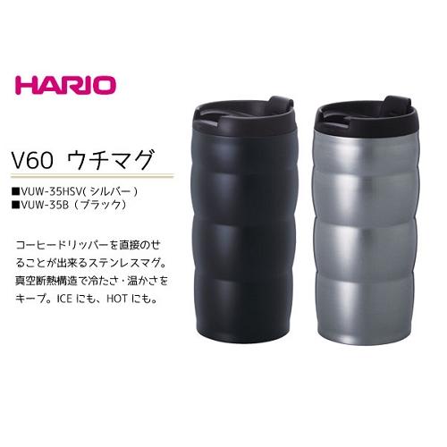 HARIO|真空不銹鋼隨行杯-銀/黑-VUW-35HSV/35B