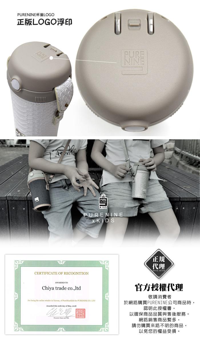韓國PURENINE|Kids兒童時尚彈蓋保溫杯-290ML-白色皮套+黑蓋瓶