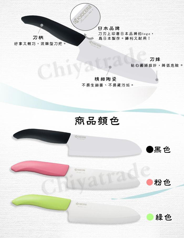 (複製)KYOCERA日本京瓷|抗菌陶瓷刀 削皮器 砧板 超值三件組(刀刃14cm)-綠色