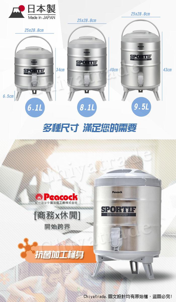(複製)日本孔雀Peacock|運動家族不銹鋼保溫杯1000ML附專屬杯套+背帶(兩用型飲口)-黑