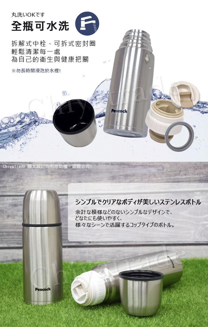 (複製)日本孔雀Peacock|戶外休閒不鏽鋼保溫杯水壺970ML附背帶-原鋼色