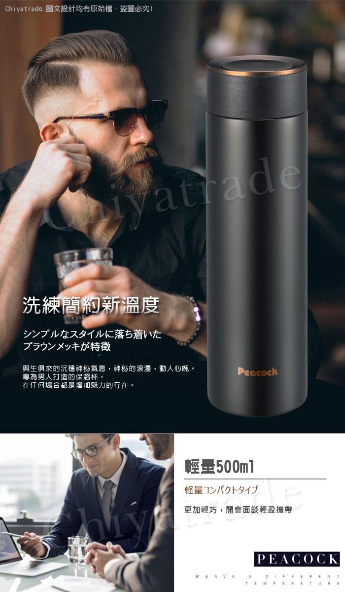 (複製)日本孔雀Peacock|運動專家316不鏽鋼保溫杯800ML-白色
