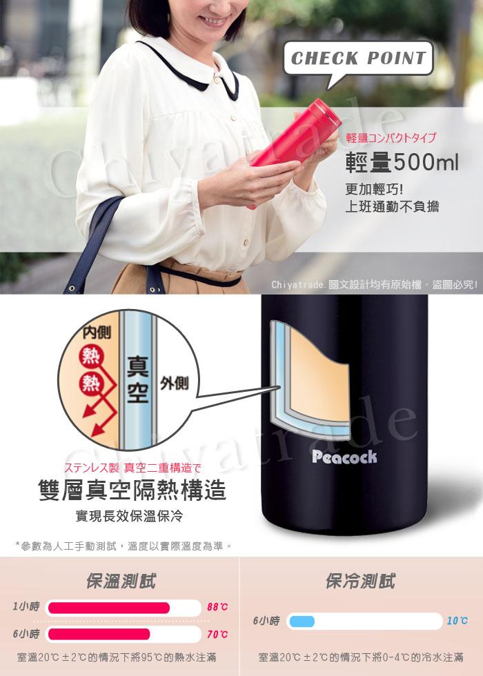 日本孔雀Peacock|輕享休閒不鏽鋼保溫杯500ML-清晨灰